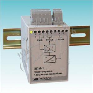 ППМ-1, Преобразователь положения исполнительного механизма ППМ-1