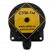 СУМ-1М сигнализатор
