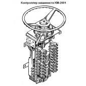 Контроллер КМ-2001 У3, КМ-2009 У3