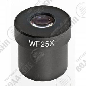 Окуляр Plan 25x (30 mm)