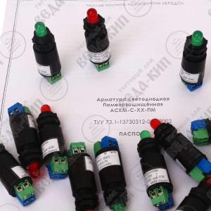АСКМ-С-12-ПМ арматура светодиодная