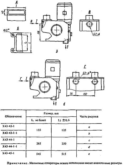 Х43-43, Х43-44, Х43-45, Сепаратор магнитный габаритная схема