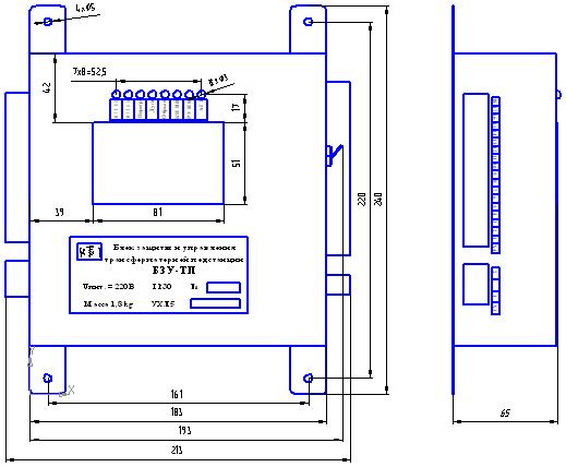 Рис.1. Габаритные и установочные размеры блока БЗУ-ТП