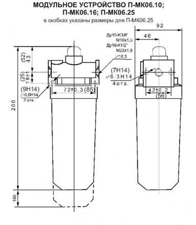 Габаритная схема - П-МК06.10, 16, 25 маслораспылитель