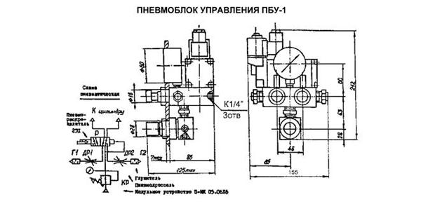 Пневмоблок управления ПБУ-1
