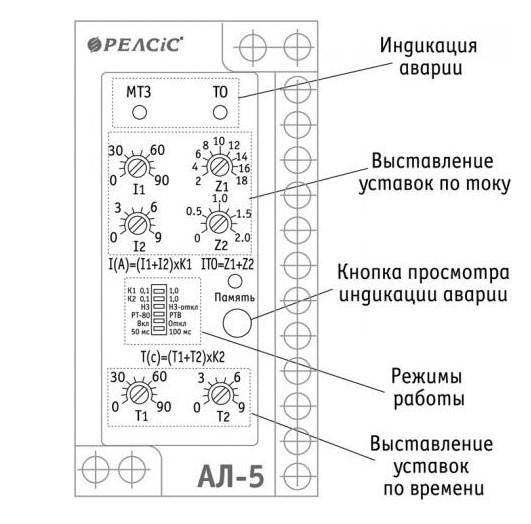 Схема внешнего вида реле АЛ-5
