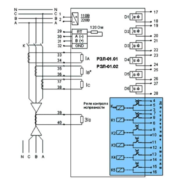 Схема подключения Устройства релейной защиты и автоматики РЗЛ-01.02К1